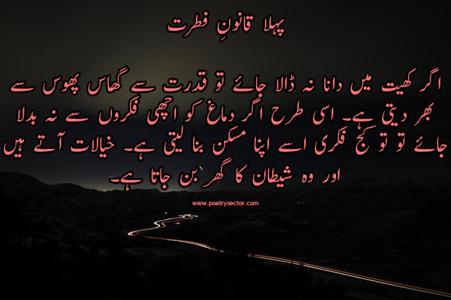 Qanoon e Fitrat, Qanoon e Fitrat in Urdu, Qanoon e Fitrat about Life     3 Rules of Life