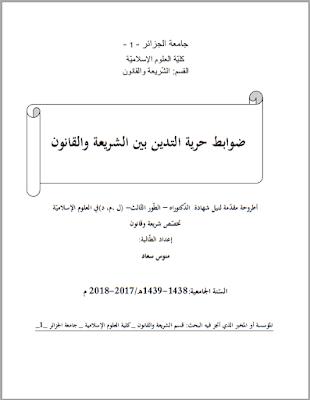 أطروحة دكتوراه: ضوابط حرية التدين بين الشريعة والقانون PDF