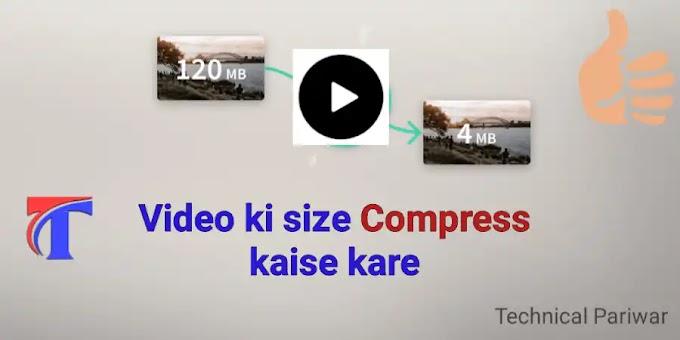 Video का size कैसे कम करें? आइए जानते हैं हिंदी में।