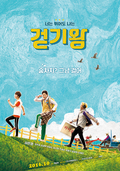 Sinopsis Film Korea Terbaru : Queen of Walking (2016)