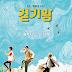 Sinopsis Film Korea Terbaru : Queen of Walking (2016)