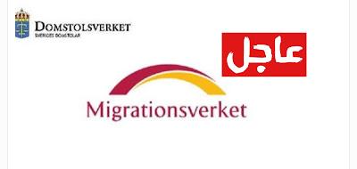 محاكم الهجرة السويدية تتوقع تسريع قرارات اللجوء والهجرة لتكون في أقل من 6 شهور