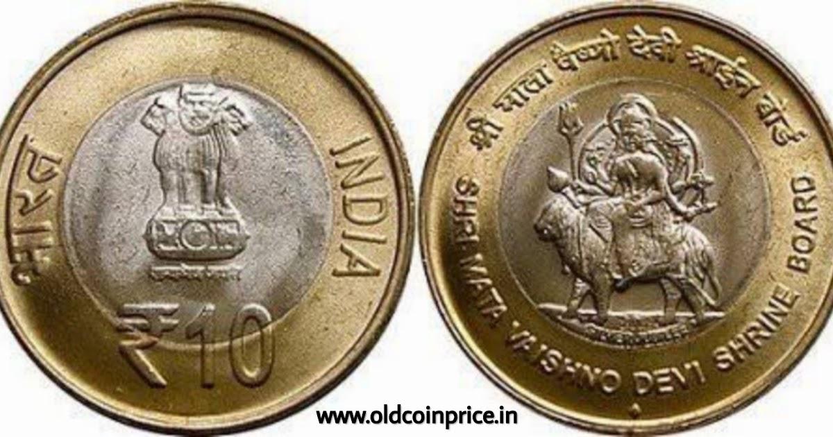 10 rupee coin mata vaishno devi price