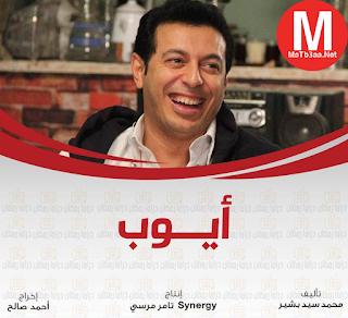 مسلسل ايوب رمضان 2018 مواعيد وقنوات العرض