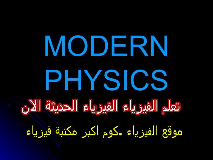 الدليل الكامل لكيف نتعلم الفيزياء الحديثة 2020