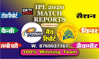 IPL T20 MI vs CSK 41st Today Match Prediction |100% Sure Winner JACKPOT CALL