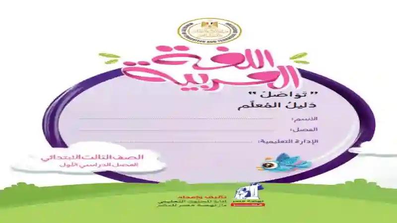 كتاب دليل المعلم لمادة اللغة العربية منهج تواصل للصف الثالث الابتدائى الترم الاول 2021 كاملا