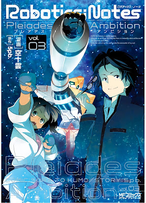ROBOTICS;NOTES -Pleiades Ambition- 第01-03巻
