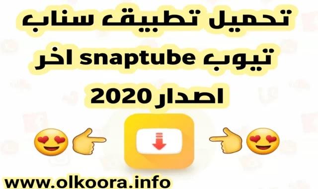 تحميل تطبيق سناب تيوب الأصفر snabtube اخر اصدار 2020 للأندرويد