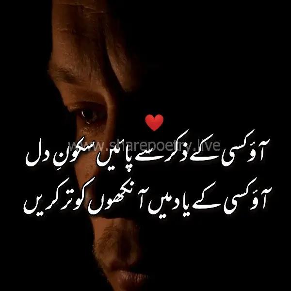 Aao Kisi Ke Zikr Sy Payin  Skone Dil-sad poetry in urdu 2 lines