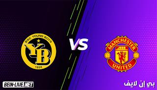 مشاهدة مباراة مانشستر يونايتد ويونغ بويز بث مباشر اليوم بتاريخ 14-09-2021 في دوري أبطال أوروبا