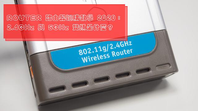 ROUTER 路由器選購教學 2020:2.4GHz 與 5GHz 雙頻是什麼?