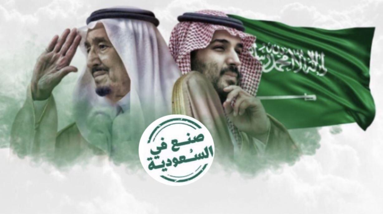صنع في السعودية.. طموح للتنافسية الإقليمية والعالمية