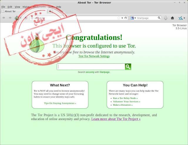تحميل متصفح تور 2020 للكمبيوتر Tor Browser Bundle