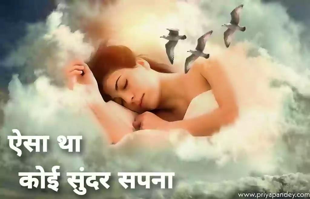 ऐसा था कोई सुंदर सपना | Aisa Tha Koi Sundar Sapna  Hindi Poem, Poetry, Quotes, कविता, Written by Priya Pandey Author and Hindi Content Writer. हिंदी कहानियां, हिंदी कविताएं, विचार, लेख.