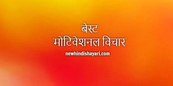 Motivational thoughts in Hindi बेस्ट मोटिवेशनल विचार