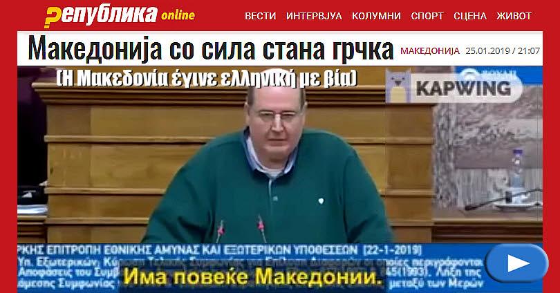 Εθνικός Ήρωας των Σκοπιανών Έγινε ο Νίκος Φίλης (+Video)