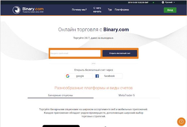 """Скриншот официального сайта """"брокера"""" бинарных опционов Binary com"""