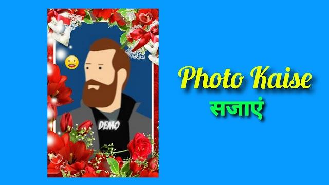 Photo Kaise Sajaye? फोटो को सजाने वाला ऐप - Apni Photo Ko Kaise Sajaye