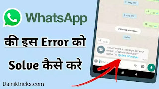 You received a message but your version of Whatsapp doesn't support it. Error को ठीक कैसे करे ?