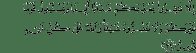 Surat At Taubah Ayat 39