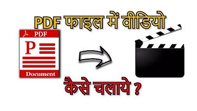 PDF फाइल में वीडियो कैसे चलाये ? How to run video in PDF file