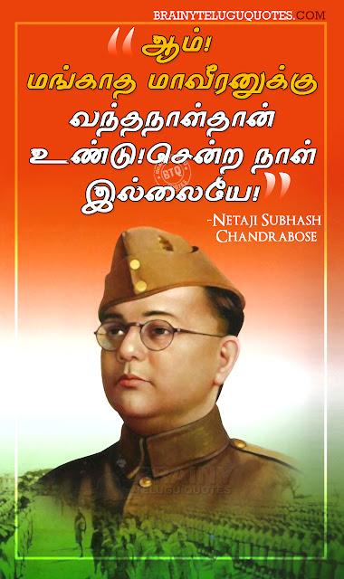 netaji subash chandrabose quotes, motivational netaji subash chandrabose quotes, subash chandrabose hd wallpapers