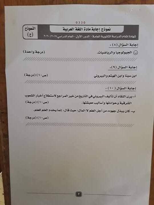 نموذج اجابة امتحان اللغة العربية للثانوية العامة 2020 بتوزيع الدرجات 4