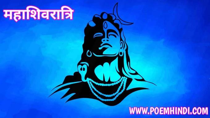 महाशिवरात्रि पर कविता हिंदी में | Shivratri Poems in Hindi