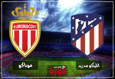 بث مباشر مباراة اتلتيكو مدريد وموناكو
