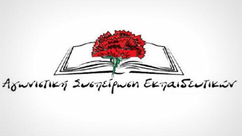 Μεγάλη αποχή των εκπαιδευτικών και στην Αργολίδα στις εκλογές σύμφωνα με την Αγωνιστική Συσπείρωση Εκπαιδευτικών