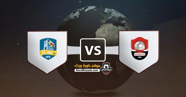 نتيجة مباراة العين السعودي والرائد اليوم السبت 28 نوفمبر 2020 في الدوري السعودي