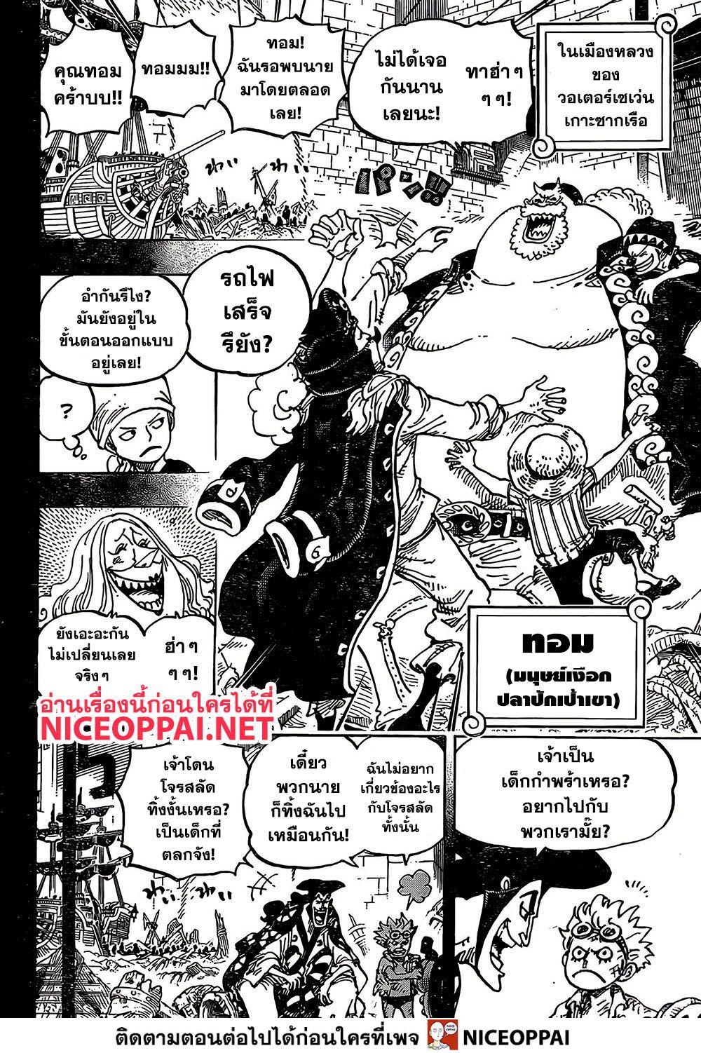 อ่านการ์ตูน One Piece ตอนที่ 967 หน้าที่ 3