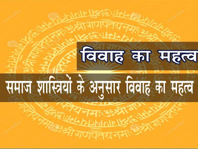 विवाह का महत्व    भारतीय विवाह का महत्व   Vivah Ka Mahtav Kya Hai