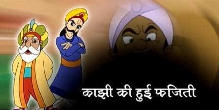 akbar-birbal-hindi-kahaniya