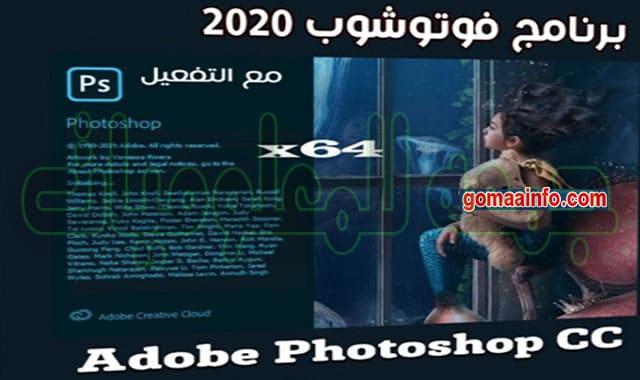تحميل برنامج فوتوشوب 2020 | Adobe Photoshop CC v21.1.1.121