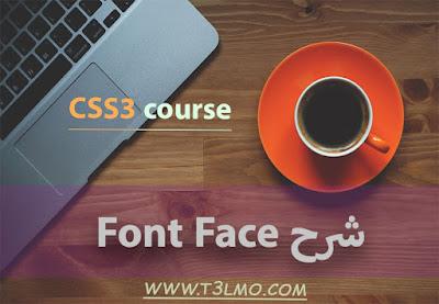 شرح الخطوط font face في لغة Css3