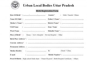 [e-Nagar Sewa UP] उत्तर प्रदेश जन्म प्रमाण पत्र रजिस्ट्रेशन