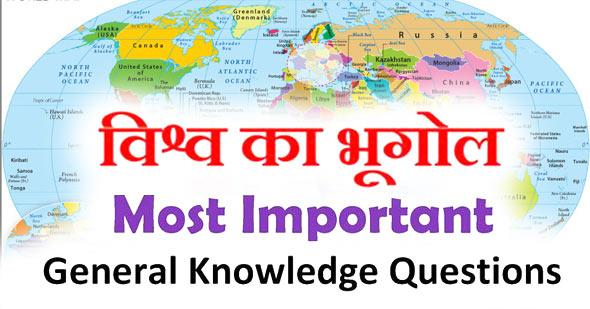 50+ विश्व का भूगोल प्रश्न उत्तर | World Geography Objective Questions in Hindi