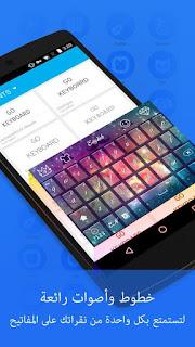 تحميل تطبيق جو كيبورد عربي اخر اصدار 2022 تنزيل go keyboard