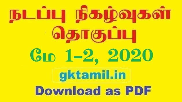 TNPSC Current Affairs 1-2 May 2020 - Download PDF