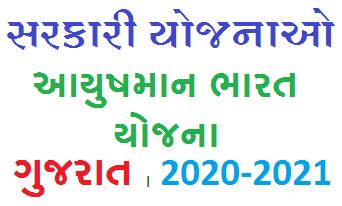 ayushman Bharat yojana Registration Form, Doccuments, Status, List, Eligibility, Benefits and All Information