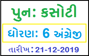 STD 6 English Punah Kasoti (Re-Test) Date- 21.12.2019