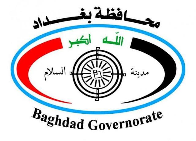 بالوثيقة : محافظ بغداد يخاطب ويوجه الاجهزة الامنية لمتابعة المخالفين من اصحاب المولدات؟