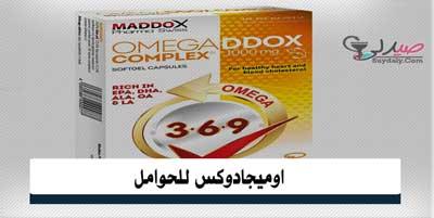 اوميجادوكس للحوامل ,أوميجا 3 , Omega Dox , أوميجا 3 بلس , سعر اوميجا 3 , أوميجا RX , اوميجا دوكس OMEGADDOX , أوميجا سيف , سعر اوميجادوكس سيف , أوميجا دوكس سيف أقراص , دواء أوميجا دوكس سيف , فوائد أوميجا دوكس سيف , أوميجا دوكس سيف 3-6-9 , أضرار أوميجا 6 , اوميجا دوكس سيف أقراص , أوميجا 3 , أضرار أوميجا 3 دوكس , أوميجا دوكس بلس , فوائد أوميجا دوكس بلس , اوميجا دوكس والتخسيس , أوميجا 3 دوكس للشعر , أوميجا 3 للأطفال , فوائد أوميغا 3 للنساء , Omega Dox , سعر اوميجا دوكس النهدي , OMEGADDOX, Omega Dox سعر , سعر اوميجا دوكس , سعر اوميجا 3 المصري والمستورد , سعر اوميجا 3 بلس 2021 ,  سعر اوميجا دوكس بلس للتخسيس , سعر اوميجا 3 الامريكي , جرعة أوميجا RX للاطفال , دواعي استعمال أوميجا RX , اوميجا RX باهر السعيد , أوميجا دوكس للحامل , أوميجا 3 للأطفال جيلي , أوميجا RX للكبار