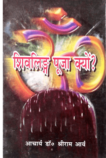 Shivling-Pooja-Kyu-By-Aacharya-Dr-Shriram-Arya-PDF-Book-In-Hindi