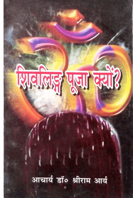 शिवलिंग पूजा क्यों : आचार्य श्रीराम आर्य द्वारा मुफ्त पीडीऍफ़ पुस्तक | Shivling Pooja Kyu By Aacharya Dr Shriram Arya PDF Book In Hindi