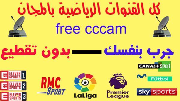 أفضل موقعين للحصول على سيرفر CCCAM يوميا وبدون انقطاع 2020