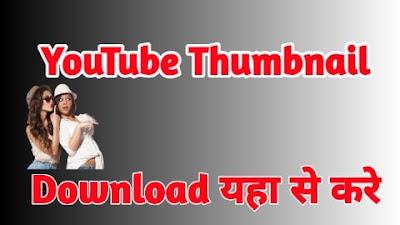 यूट्यूब वीडियो के लिए थंबनेल कैसे डाउनलोड करें 2020 | दो तरीका थंबनेल डाउनलोड करने का