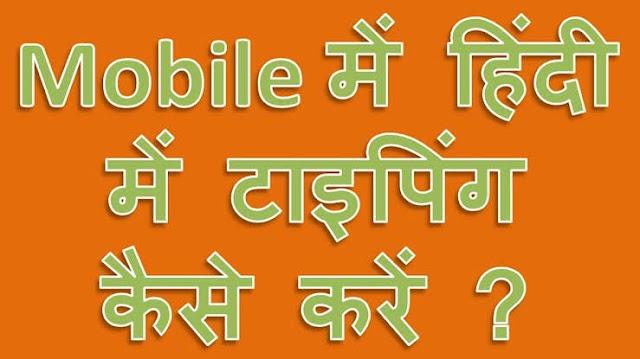 अपने मोबाइल में Hindi Typing कैसे करें - Pure Gyan